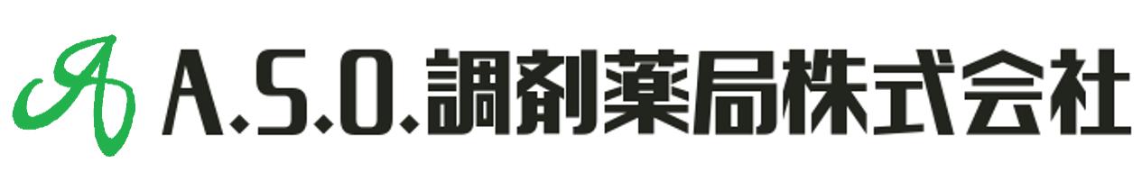 A.S.O.調剤薬局株式会社